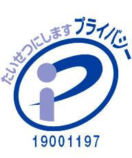 プライバシーマーク19001197